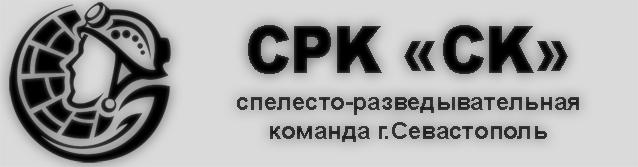 СРК СК